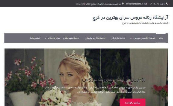 نمونه طراحی سایت آرایشگاه عروس سرا